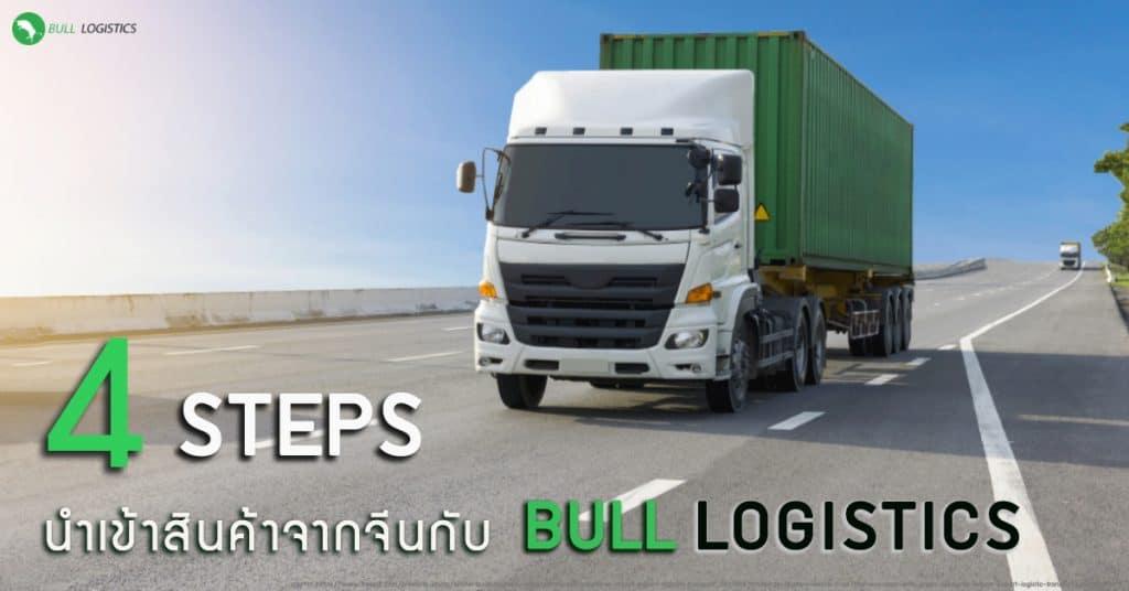 ชิปปิ้ง 4 Steps นำเข้าสินค้าจากจีนกับ Bullogistics-Bullogistics ชิปปิ้ง ชิปปิ้ง 4 Steps นำเข้าสินค้าจากจีนกับ Bullogistics 4 Steps                                                                 Bullogistics Bullogistics 1024x536