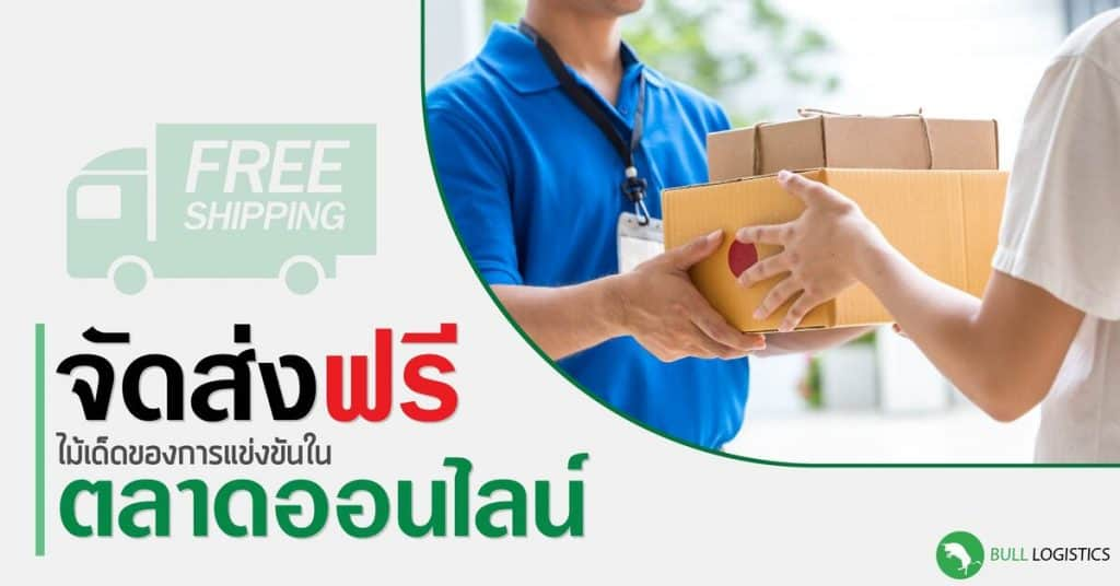 ชิปปิ้ง แบบ Free Shipping จัดส่งฟรี ไม้เด็ดของการแข่งขันในตลาดออนไลน์-Bull Logistics ชิปปิ้ง ชิปปิ้ง แบบ Free Shipping จัดส่งฟรี ไม้เด็ดของการแข่งขันในตลาดออนไลน์                                 Free Shipping                                                                                                                                 Bul Logistics 1024x536
