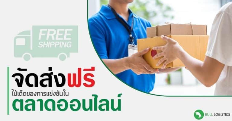 ชิปปิ้ง แบบ Free Shipping จัดส่งฟรี ไม้เด็ดของการแข่งขันในตลาดออนไลน์-Bull Logistics ชิปปิ้ง ชิปปิ้ง แบบ Free Shipping จัดส่งฟรี ไม้เด็ดของการแข่งขันในตลาดออนไลน์                                 Free Shipping                                                                                                                                 Bul Logistics 768x402