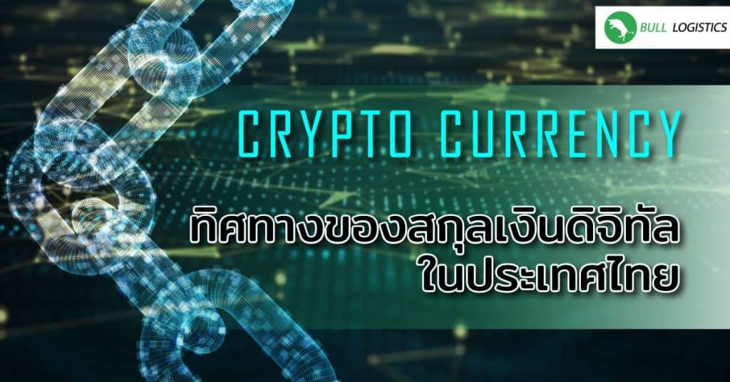 ชิปปิ้ง Cryptocurrency ทิศทางของสกุลเงินดิจิทัลในประเทศไทย-bulllogistics ชิปปิ้ง ชิปปิ้ง Cryptocurrency ทิศทางของสกุลเงินดิจิทัลในประเทศไทย BULL2 1024x536