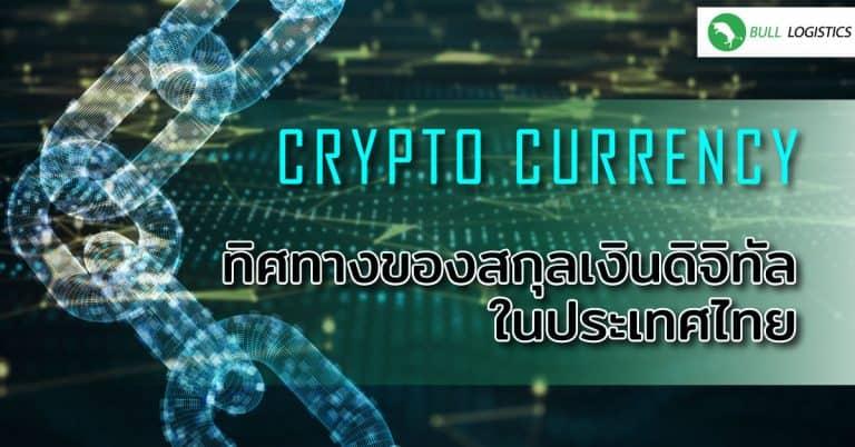 ชิปปิ้ง Cryptocurrency ทิศทางของสกุลเงินดิจิทัลในประเทศไทย-bulllogistics ชิปปิ้ง ชิปปิ้ง Cryptocurrency ทิศทางของสกุลเงินดิจิทัลในประเทศไทย BULL2 768x402