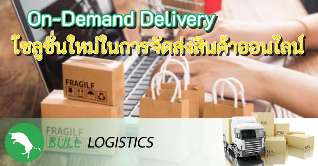 ชิปปิ้ง On-Demand Delivery โซลูชั่นใหม่ในการจัดส่งสินค้าออนไลน์-billlogistics ชิปปิ้ง ชิปปิ้ง On-Demand Delivery โซลูชั่นใหม่ในการจัดส่งสินค้าออนไลน์ Untitled 1 1024x536