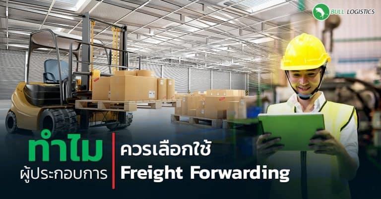 Freight Forwarder 5 คุณสมบัติของ Freight Forwarder ที่ควรพิจารณา- bulllogistics freight forwarder Freight Forwarder 5 คุณสมบัติของ Freight Forwarder ที่ควรพิจารณา                                               768x402