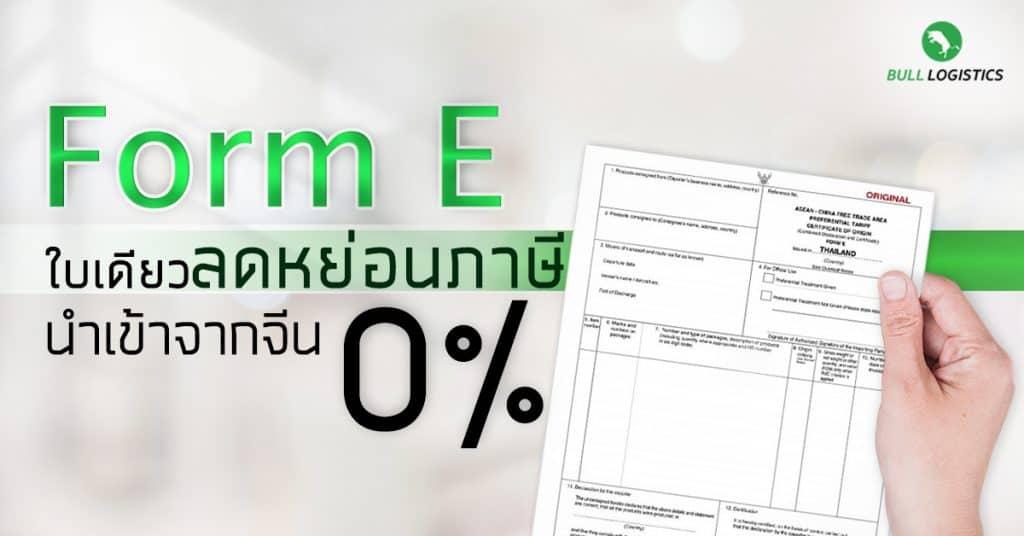 Form E ใบเดียว ลดหย่อนภาษีนำเข้าจากจีน 0% - bulllogistics form e Form E ใบเดียว ลดหย่อนภาษีนำเข้าจากจีน 0% FormE Bull Logistics 1024x536