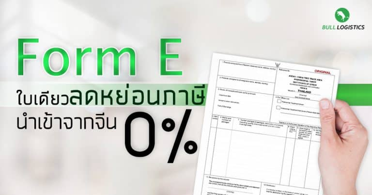 Form E ใบเดียว ลดหย่อนภาษีนำเข้าจากจีน 0% - bulllogistics form e Form E ใบเดียว ลดหย่อนภาษีนำเข้าจากจีน 0% FormE Bull Logistics 768x402