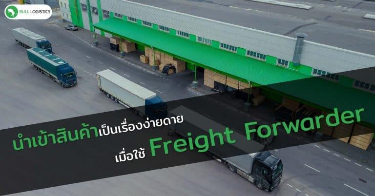 Freight Forwarder นำเข้าสินค้าเป็นง่าย เมื่อใช้ Freight Forwarder - bulllogistics freight forwarder Freight Forwarder นำเข้าสินค้าเป็นง่าย เมื่อใช้ Freight Forwarder Freight Forwarder bulllogistics 768x402