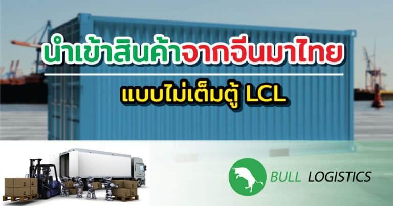 นำเข้าสินค้าจากจีน มาไทยแบบไม่เต็มตู้ LCL (Less Container Load)-bulllogistics นำเข้าสินค้าจากจีน นำเข้าสินค้าจากจีน มาไทยแบบไม่เต็มตู้ LCL (Less Container Load) LCL 768x402