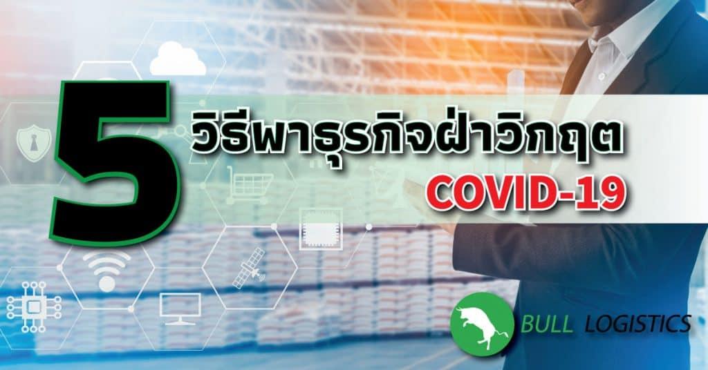 ชิปปิ้ง 5 วิธีพาธุรกิจ ฝ่าวิกฤต Covid-19-bullogistics ชิปปิ้ง ชิปปิ้ง 5 วิธีพาธุรกิจ ฝ่าวิกฤต Covid-19 Untitled 1 1 1024x536
