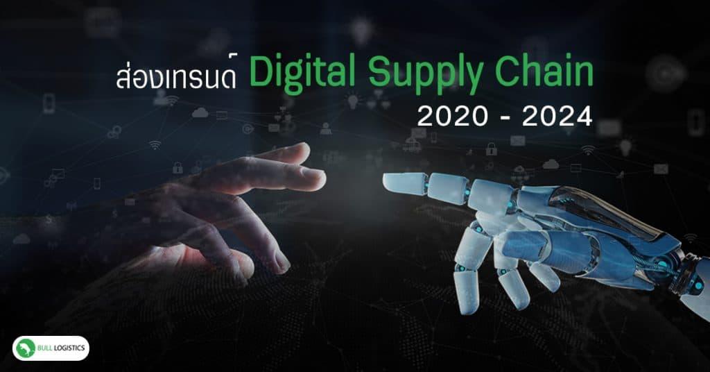 นำเข้าสินค้าจากจีน ส่องเทรนด์ Supply Chain ทั่วโลกตั้งแต่ปี 2020-2024 bulllogistics นำเข้าสินค้าจากจีน นำเข้าสินค้าจากจีน ส่องเทรนด์ Supply Chain ทั่วโลกตั้งแต่ปี 2020-2024                                Digital Supply Chain 1024x536
