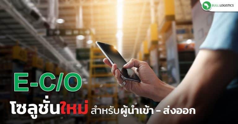 นำเข้าสินค้าจากจีน E-C/O โซลูชั่นใหม่สำหรับผู้นำเข้า – ส่งออกสินค้า - bulllogistics นำเข้าสินค้าจากจีน นำเข้าสินค้าจากจีน E-C/O โซลูชั่นใหม่สำหรับผู้นำเข้า – ส่งออกสินค้า                                      768x402