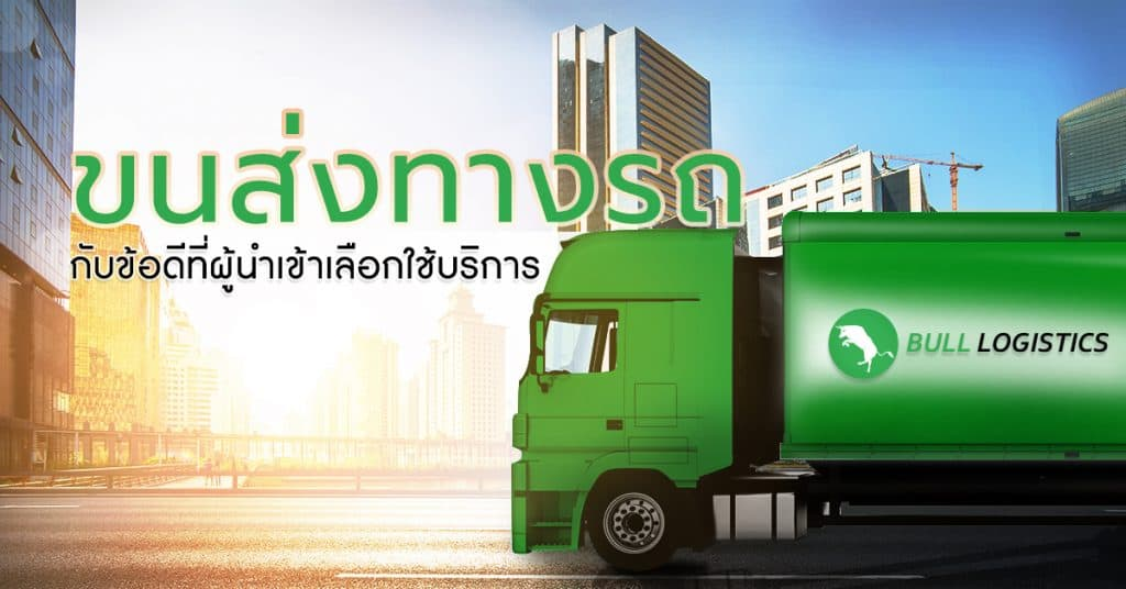 Freight Forwarder ขนส่งทางรถ ทางออกที่เชื่อถือได้สำหรับเส้นทางตรง- bulllogistics freight forwarder Freight Forwarder ขนส่งทางรถ ทางออกที่เชื่อถือได้สำหรับเส้นทางตรง 02 1024x536