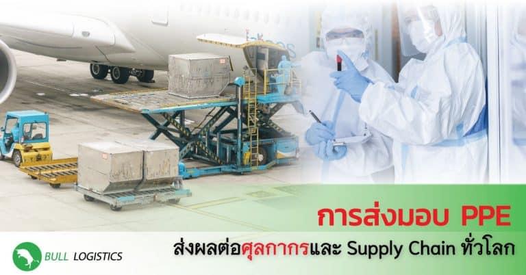 ชิปปิ้ง การส่งมอบ PPE ส่งผลต่อศุลกากรและ Supply Chain ทั่วโลก - bulllogistics ชิปปิ้ง ชิปปิ้ง การส่งมอบ PPE ส่งผลต่อศุลกากรและ Supply Chain ทั่วโลก 4 768x402