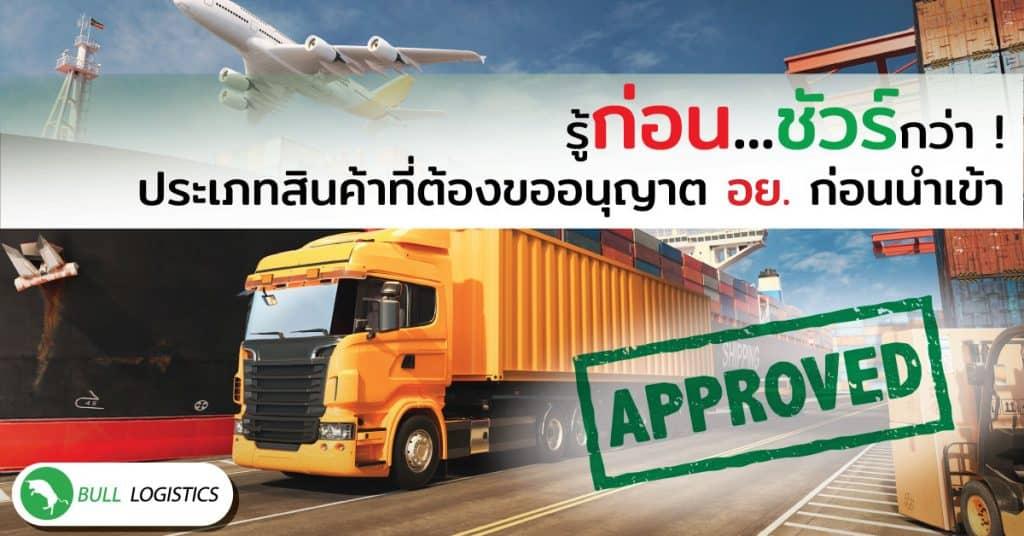 Shippingจีน ประเภทสินค้าที่ต้องขอ อย. เช็คก่อนนำเข้าจากจีนมาไทย - bulllogistics shippingจีน Shippingจีน ประเภทสินค้าที่ต้องขอ อย. เช็คก่อนนำเข้าจากจีนมาไทย                                                    1024x536
