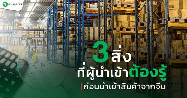 Shippingจีน 3 สิ่งที่ผู้นำเข้าต้องรู้ ก่อนนำเข้าสินค้าจากจีน - bulllogistics shippingจีน Shippingจีน 3 สิ่งที่ผู้นำเข้าต้องรู้ ก่อนนำเข้าสินค้าจากจีน 3                                                              768x402