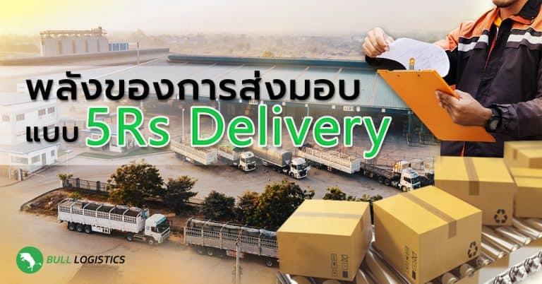 ชิปปิ้ง พลังของการส่งมอบแบบ 5Rs Delivery - bulllogistics ชิปปิ้ง ชิปปิ้ง พลังของการส่งมอบแบบ 5Rs Delivery                                                  5Rs Delivery Bull Logistics 768x402