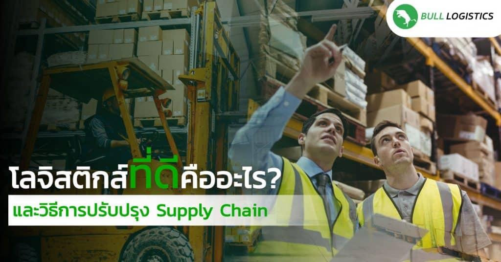 ชิปปิ้ง โลจิสติกส์ที่ดีคืออะไร ? และวิธีการปรับปรุง Supply Chain - bulllogistics ชิปปิ้ง ชิปปิ้ง โลจิสติกส์ที่ดีคืออะไร ? และวิธีการปรับปรุง Supply Chain                                               1 1024x536