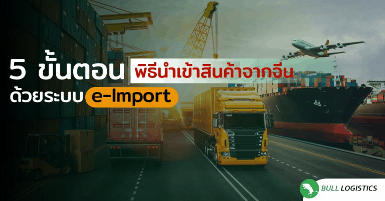 นำเข้าสินค้าจากจีนกับ 5 ขั้นตอน สะดวก รวดเร็วด้วยระบบ e-Import - bulllogistics นำเข้าสินค้าจากจีน นำเข้าสินค้าจากจีนกับ 5 ขั้นตอน สะดวก รวดเร็วด้วยระบบ e-Import 5                      768x402