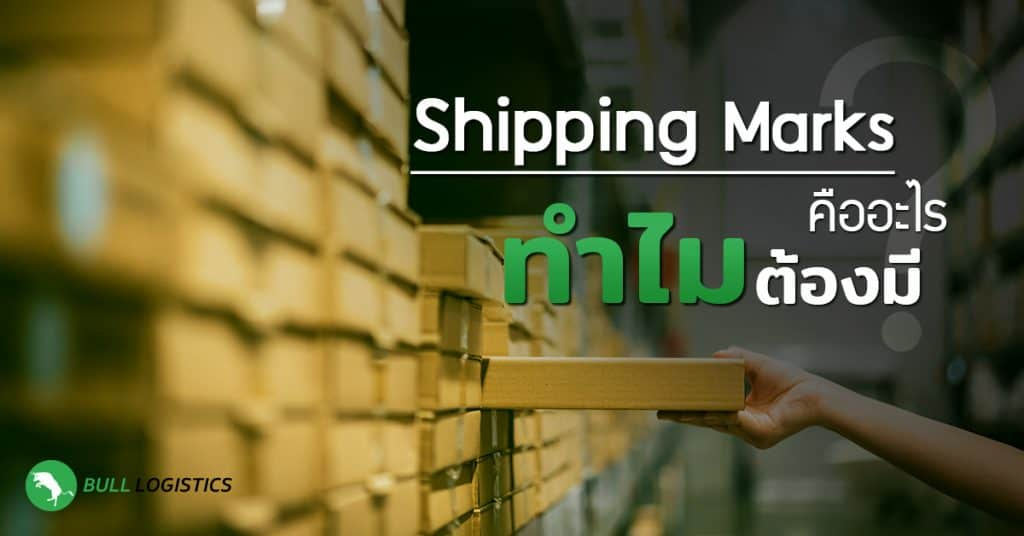 นำเข้าสินค้าจากจีน Shipping Mark สำคัญอย่างไรในการขนส่งสินค้า - bulllogistics นำเข้าสินค้าจากจีน นำเข้าสินค้าจากจีน Shipping Mark สำคัญอย่างไรในการขนส่งสินค้า Shipping Mark                       bulllogistics 1024x536