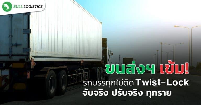 ชิปปิ้ง รถบรรทุกสินค้าที่ไม่ติด Twist-Lock จับจริงปรับจริงทุกราย - bulllogistics ชิปปิ้ง ชิปปิ้ง รถบรรทุกสินค้าที่ไม่ติด Twist-Lock จับจริงปรับจริงทุกราย                                                                                     Twist Lock 768x402